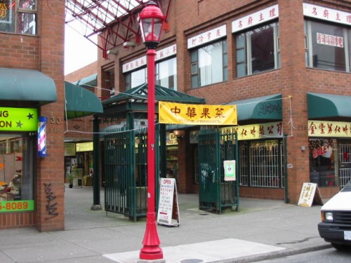 Golden Gate Center,Chinatown Vancouver